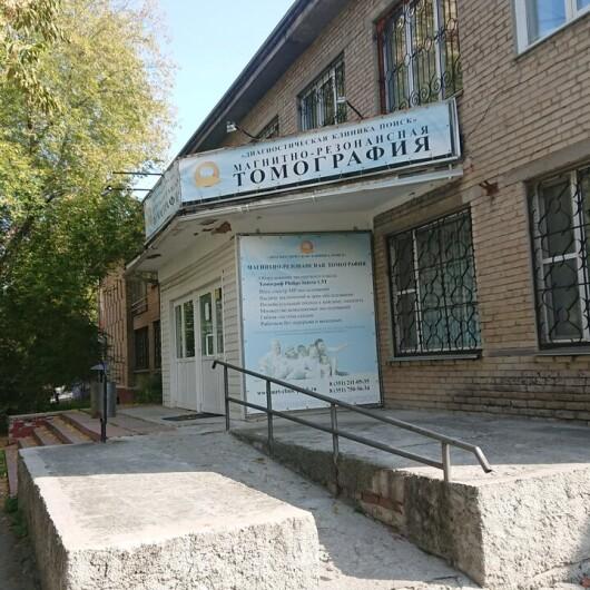 Клиника МРТ «Поиск», фото №1