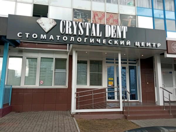 Стоматология «Crystal dent» на Карамзина
