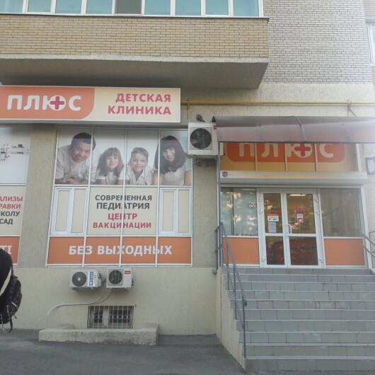 Детская клиника «Плюс» на Королёва, фото №4