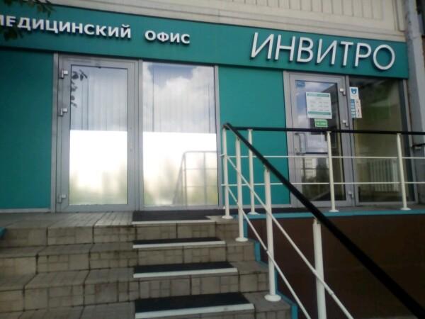 Лаборатория «Инвитро» на проспекте Победы