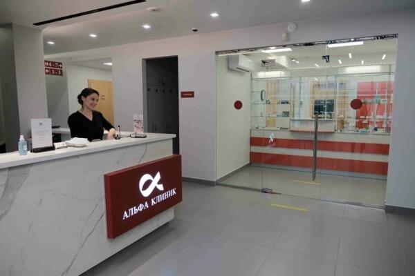 Альфа Клиник, многопрофильный медицинский центр