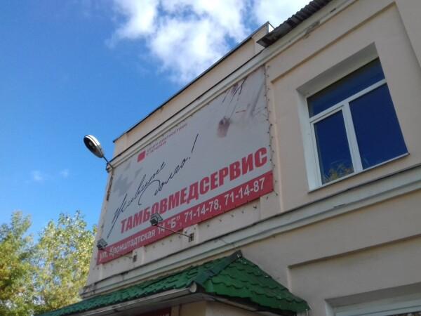 Центр диагностики и лечения «Тамбовмедсервис»