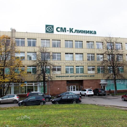 СМ-Клиника на Волгоградском проспекте, фото №1