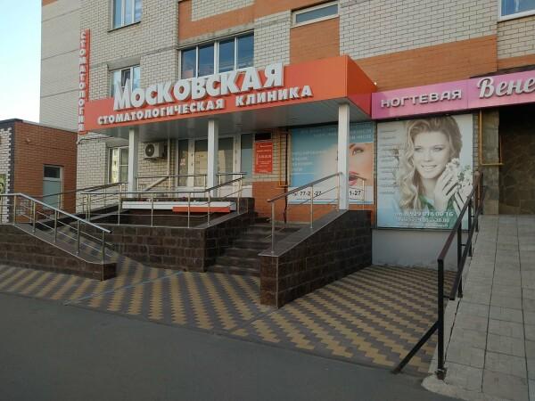 Стоматологическая клиника «Московская» на Ореховой