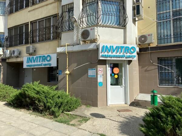 Лаборатория «Инвитро» на Невской