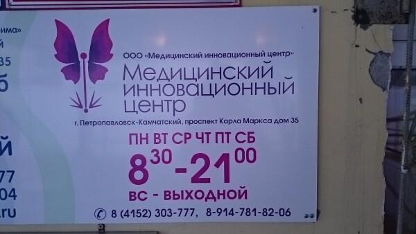 Клиника «Лакрима»