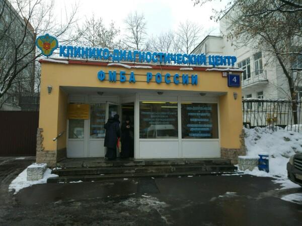 Клинико-диагностический центр Федерального клинического центра высоких медицинских технологий ФМБА России