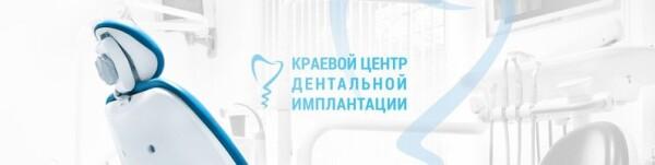 «Краевой Центр Дентальной Имплантации (КЦДИ)»
