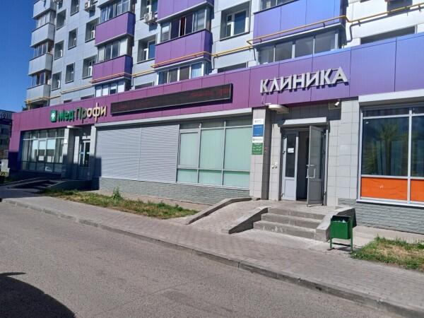 Медицинский центр «Медпрофи»