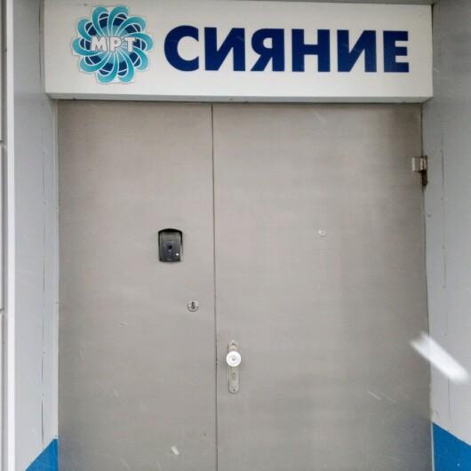 МРТ центр «Сияние», фото №2