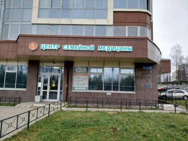 Центр семейной медицины 21 век на Маршала Блюхера