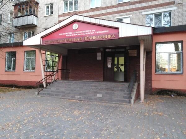 Кстовская стоматологическая поликлиника