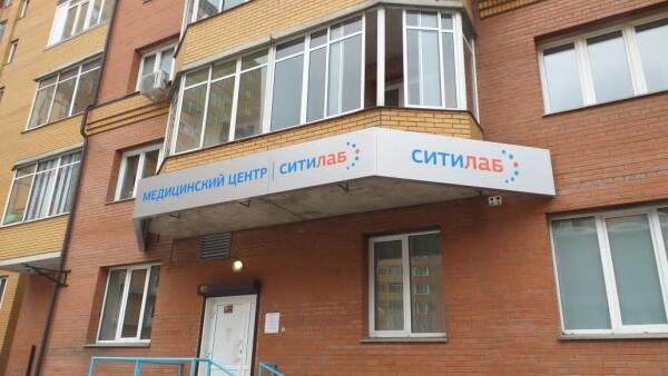 Медицинский центр «Ситилаб» (ранее «ИХМИ») на Толстого