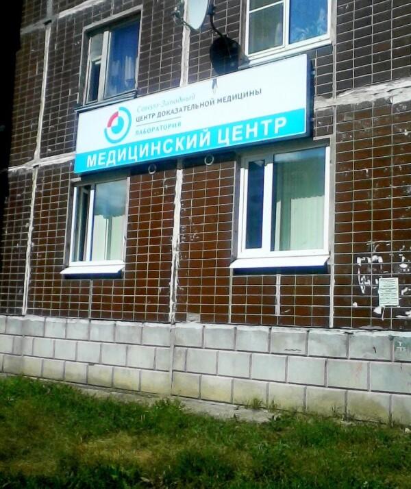 Северо-Западный Центр доказательной медицины во Всеволожске