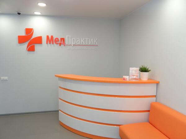 Медицинский центр «МедПрактик»