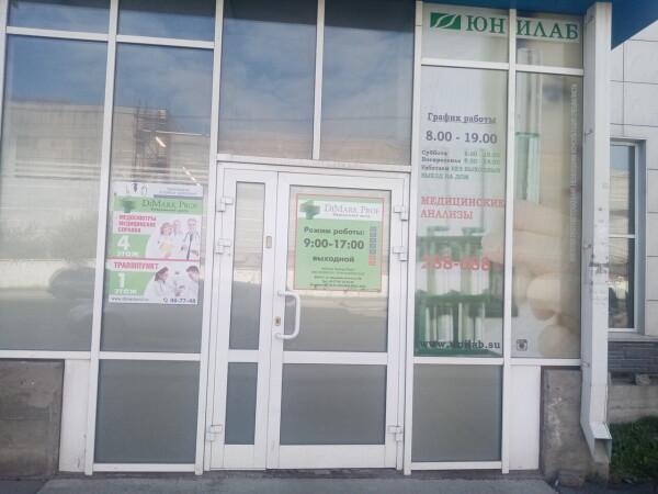 Медицинский центр «ДиМарк Проф»