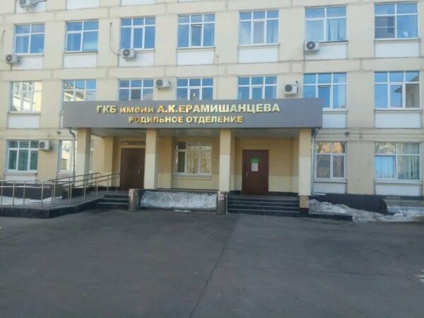 Родильное отделение №1 ГКБ им. А.К.Ерамишанцева