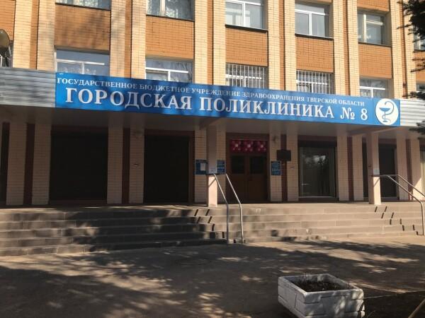 Поликлиника №8