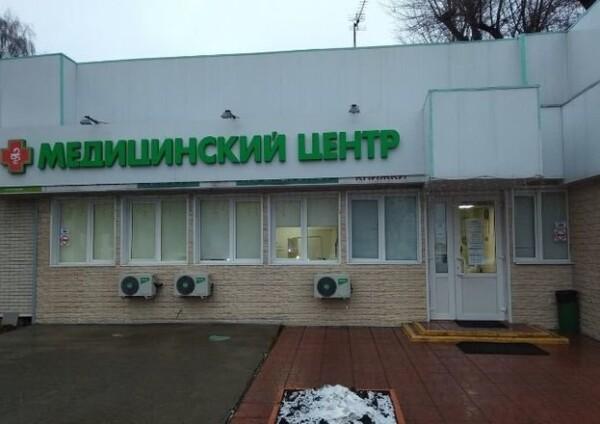 МедикалКлаб в Кузьминках