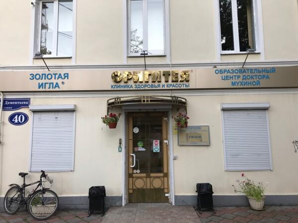 Клиника доктора Мухиной «Оригитея»