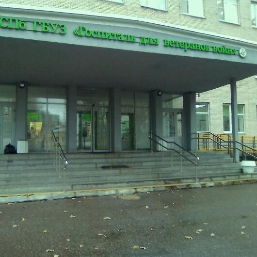 Поликлиника Госпиталя для ветеранов войн, фото №1