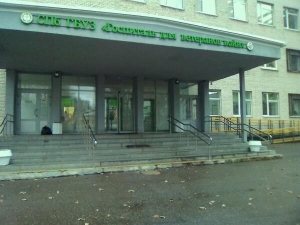 Амбулаторно-консультативное отделение (поликлиника) Госпиталя для ветеранов войн