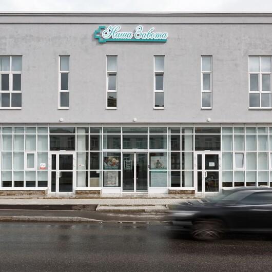 Клиника Наша Забота, фото №1