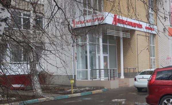 Клиника Александрия на  Краснодонцев