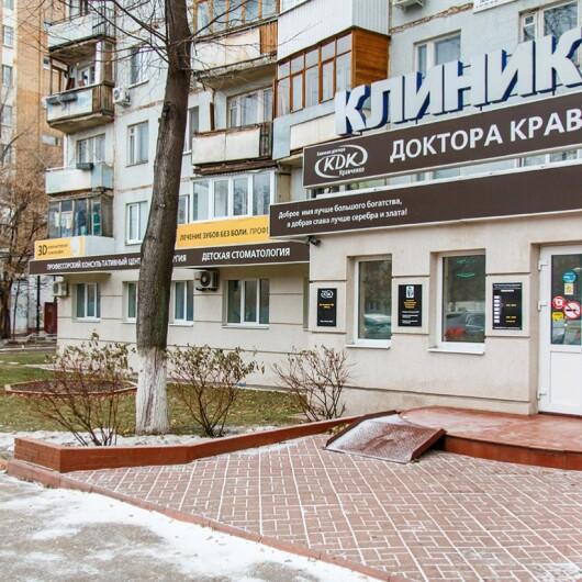 Стоматология доктора Кравченко, фото №1