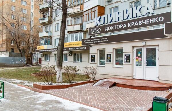 Клиника доктора Кравченко, стоматологический центр