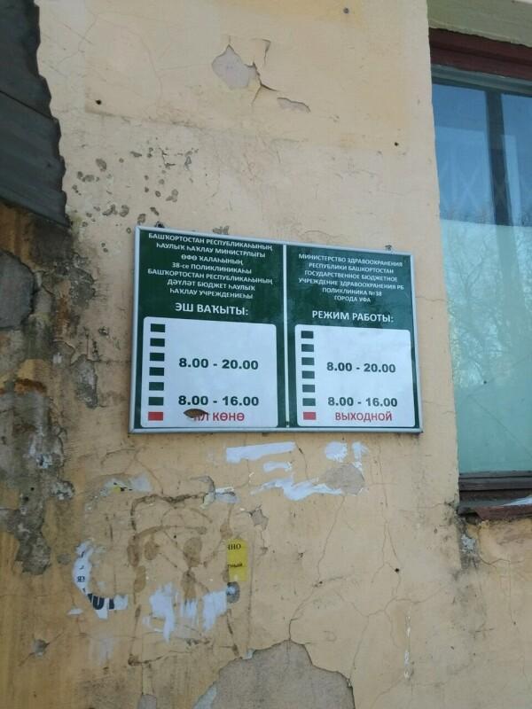 Поликлиника №38 на Российской 66а