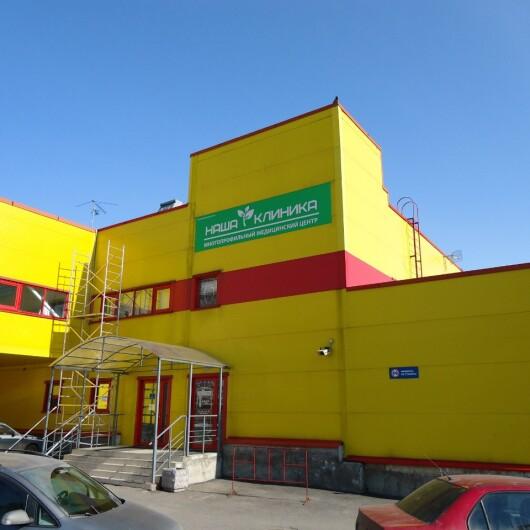 Наша Клиника в Девяткино, фото №1