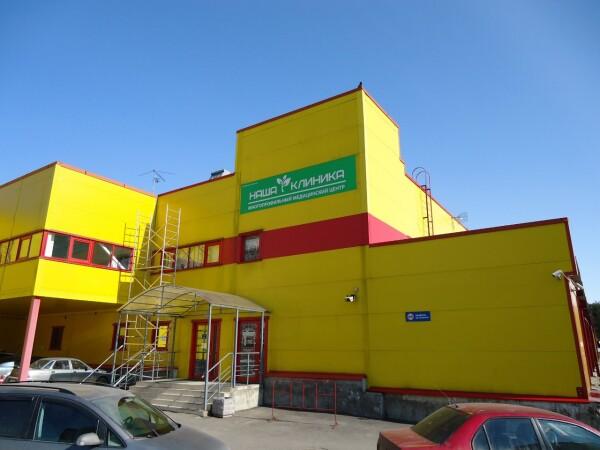 Наша Клиника в Девяткино