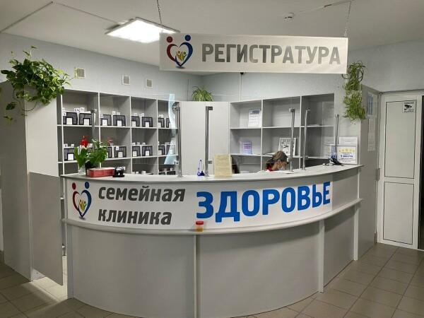 Клиника «Здоровье»