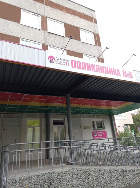 Поликлиника №1 детской больницы №5
