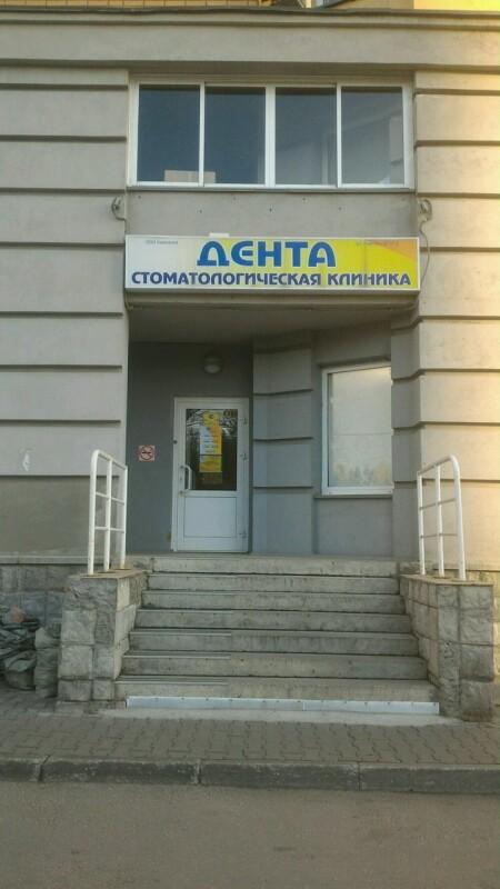 Стоматология «Дента» на Кирова