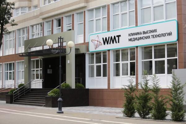 WMT, клиника высоких технологий