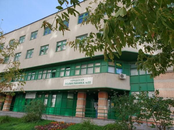 Городская поликлиника № 22