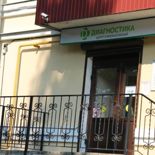 Диагностический центр Ломоносовский, фото №1