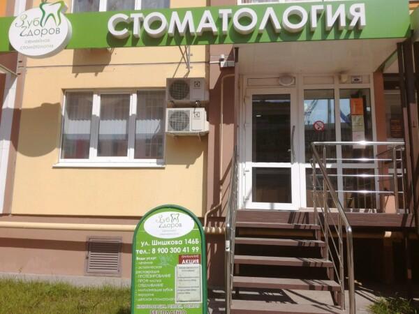 Стоматология «Зуб Здоров» на Шишкова
