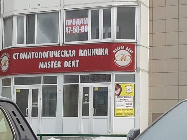 Стоматология «Мастер Дент» на Крылова