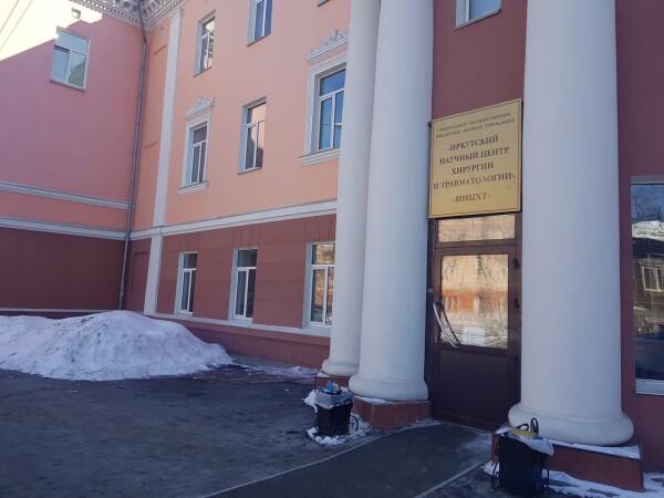 Иркутский центр травматологии и хирургии