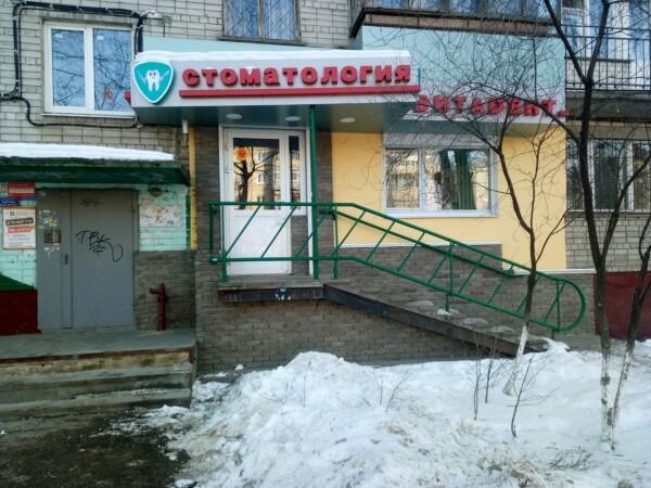 Стоматология «Витадент» на Лескова