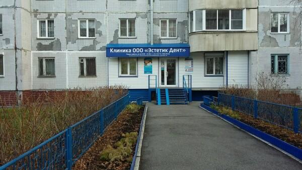 Медицинский центр «Эстетик Дент»