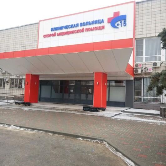 Больница скорой медицинской помощи №15 «Каустик», фото №3