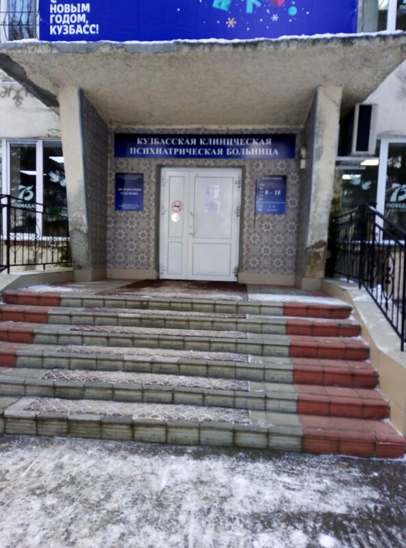 Областная психиатрическая больница