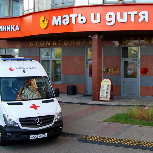 Клиника Мать и дитя в Кунцево, фото №1