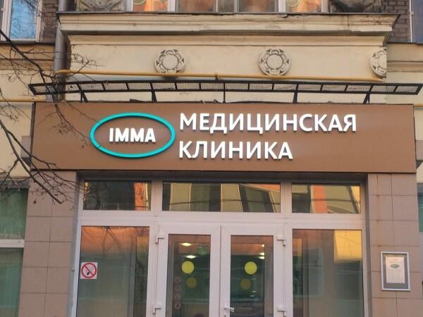 Клиника Имма на Алексеевской