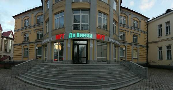 Медицинский центр «Да Винчи» на Ленина