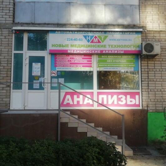 «НМТ» (Новые медицинские технологии) на 2-ой Краснодарской, фото №3
